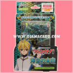 Trial Deck 7 : Descendants of the Marine Emperor (VG-TD07)
