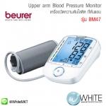 เครื่องวัดความดันโลหิต ที่ต้นแขน Beurer Upper arm Blood Pressure Monitor รุ่น BM47
