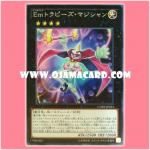 CORE-JP053 : Entermage Trapeze Magician (Rare)