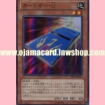 DP14-JP017 : Card Car D (Super Rare)