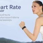 เซ็นเซอร์วัดอัตราการเต้นของหัวใจ ที่มาพร้อมกับ hopo H-SB30 ช่วยให้คุณตรวจสอบเป้าหมายของคุณได้ทุกเมื่อ ในขณะออกกำลังกาย หรือทำกิจกรรมที่หลากหลายของคุณ