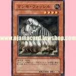 EXP1-JP009 : Fossil Tusker (Common)