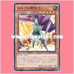 MVPL-JP002 : Celtic Guard of Noble Arms / Elf Holy Swordsman (Kaiba Corporation Common)