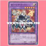 DE02-JP018 : Ojama Knight (Common)