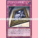 SHSP-JP078 : Grisaille Gaol (Common)