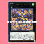 DBLE-JP015 : Lyrical Luscinia - Recite Starling (Ultra Parallel Rare)