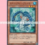 SD23-JP007 : Lost Blue Breaker (Common)