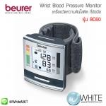 เครื่องวัดความดันโลหิต ที่ข้อมือ Beurer Wrist Pressure Monitor รุ่น BC60