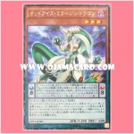 CPF1-JP001 : Odd-Eyes Mirage Dragon (Collectors Rare)