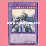 DE02-JP017 : Elemental HERO Magma Neos (Rare)