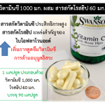 (S-1) Vitamin C with Rose hips วิตามินซี และ สารสกัดโรสฮิป (90เม็ด/ขวด)