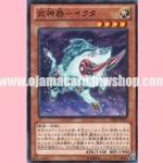 SHSP-JP025 : Bujingi Ikuta (Common)