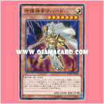 MVPC-JP004 : Palladium Oracle Mahad / Palladium Priest Mahad (Kaiba Corporation Common)