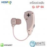 เครื่องช่วยฟัง แบบใส่ถ่าน Hospro รุ่น UP 6A Hearing Aid