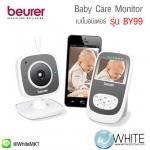 เบบี้มอนิเตอร์ Beurer Baby care Monitor รุ่น BY99 รับประกัน 3 ปี