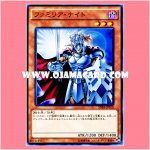 SDKS-JP018 : Familiar Knight (Common)