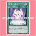 DREV-JP061 : Summoning Curse (Normal Rare)
