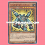 PP17-JP001 : Junk Giant (Common)