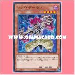 VS15-JPD08 : Mad Archfiend / Mad Daemon (Common)