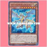SR02-JP000 : Arkbrave Dragon (Ultra Rare)