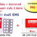 B2B6 White + BB LIPO PLUS 3 แผง