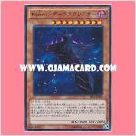 EP16-JP012 : Kozmo Dark Eclipser (Ultra Rare)