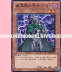 SD21-JP006, Gren, Tactician of Dark World (Common)