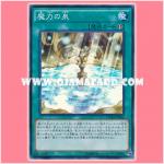 DUEA-JP065 : Spell Power Spring (Super Rare)