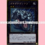 GS05-JP011 : Gachi Gachi Gantetsu (Gold Rare)