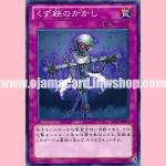 GS05-JP019 : Scrap-Iron Scarecrow (Common)