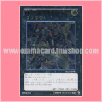 REDU-JP041 : Heroic Champion - Excalibur (Ultimate Rare)