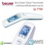 เทอร์โมมิเตอร์วัดไข้ แบบไม่ต้องสัมผัส ระบบอินฟาเรด Beurer รุ่น FT90 Beurer Non-contact Clinical Thermometer