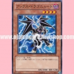 SD22-JP008 : Axe Dragonute (Common)