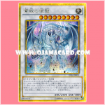 GP16-JP011 : Azure-Eyes Silver Dragon (Gold Secret Rare)