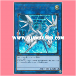 VJMP-JP131 : Proxy Dragon (Ultra Rare)
