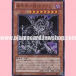 SD21-JP001 : Grapha, Dragon Lord of Dark World (Ultra Rare)