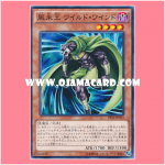 PP19-JP013 : Wandering King Wild Wind (Common)