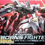 HG OO (53) 1/144 CB-0000G/C Reborns Fighter Gundam