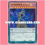 SPRG-JP003 : D/D Savant Galilei / D/D Magical Savant Galilei (Common)