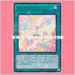 DBLE-JP006 : Ostinato (Ultra Parallel Rare)