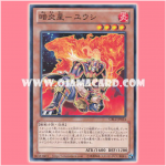CBLZ-JP024 : Brotherhood of the Fire Fist - Bear / Dark Flame Star - Yushi (Common)