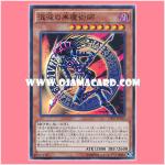 DP17-JP012 : Dark Magician of Chaos / Black Magician of Chaos (Super Rare)