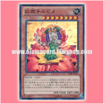 LVAL-JP039 : Chirubimé, Princess of Autumn Leaves (Super Rare)