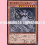 SD25-JP007 : Darkstorm Dragon (Common)