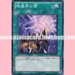 SD21-JP023 : Dark World Lightning (Common)