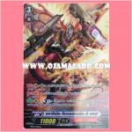 MS02/048TH : ดราโกนิค โอเวอร์ลอร์ด ดิ เอนด์ (Dragonic Overlord the End) - แบบโฮโลแกรมฟอยล์ ฟูลอาร์ท ไร้กรอบ (Full Art)