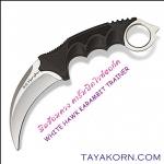 มีดซ้อมควง คารัมบิตไวท์ฮอก์ค White Hawk Karambit Trainer Knife