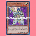 DS14-JPL06 : Garoth, Lightsworn Warrior / Lightlord Warrior Garos (Ultra Rare)