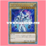 TRC1-JP003 : Elemental HERO Neos (Extra Secret Rare)