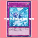 DP15-JP028 : Diamond Dust (Rare)